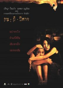 House of Ghosts (2004) คน ผี ปีศาจ